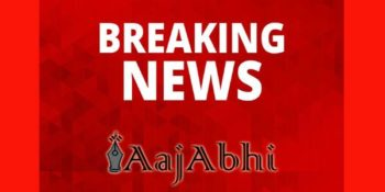 aajabhi-breaking-news-1-1