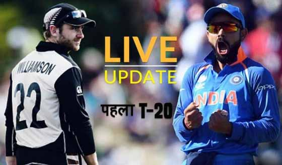 India vs New Zealand 1st T20