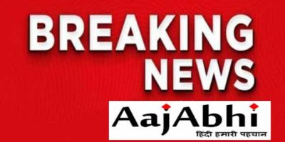 breaking-news-aajabhi